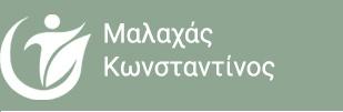 Μαλαχάς Κωνσταντίνος